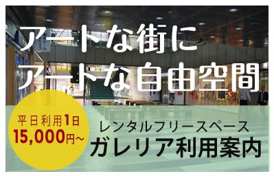 レンタルフリースペース ガレリア利用案内 平日利用1日15,000円~